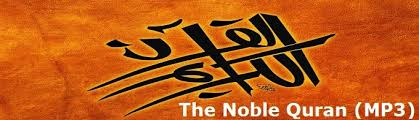 yusuf blog download mp3 alquran the noble quran arabic only audio mp3