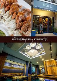 fu fu cuisine ก นป สดๆ ในกร งเทพ แบบบ ฟเฟ ต ซ ฟ ดอ มไม อ น ก บร านเพราะด pantip
