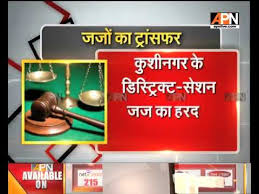 Allahabad High Court Lucknow Bench Judges Allahabad High Court Orders The Transfer Of 51 District Judge And