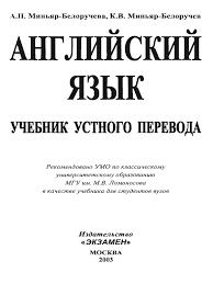 am agement petit bureau миньяр белоручева английский язык учебник устного перевода