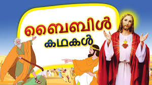 bible stories in malayalam malayalam stories for kids bible