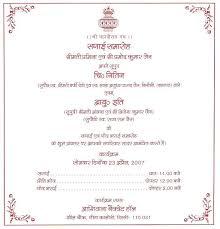 indian wedding reception invitation reception invitation matter in marathi style by modernstork