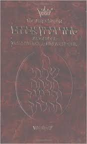transliterated siddur siddur transliterated linear weekday nosson scherman binyomin