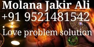 love 91 9521481542 problem solution molvi ji india mutale