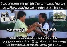 Recent Funny Memes - dmk memes tamil sms tamil funny sms tamil mokkai sms tamil love