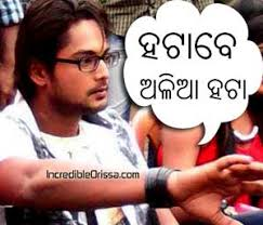 Download Memes For Facebook - oriya facebook picture comments odia fb pic comments