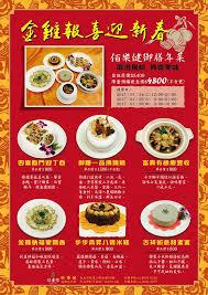 cuisine ch麩e 佰樂健 home taipei menu prices restaurant reviews