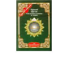 juz amma tajweed quran with meaning translation and transliteration