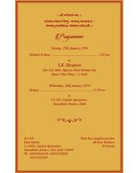 Indian Wedding Invitation Wording Indian Wedding Card Matter For Groom Yaseen For