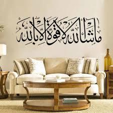 islamic wall decor roselawnlutheran home decoration islamic wall art islamic vinyl sticker wall art quote allah arabic muslim china