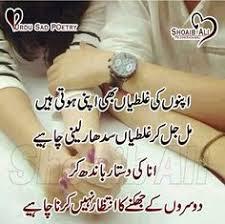 wedding quotes in urdu husband quotes in urdu husband urdu
