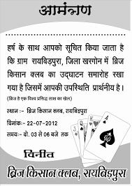 Hindu Marriage Invitation Card Matter Wedding Invitation Letter In Hindi Yaseen For