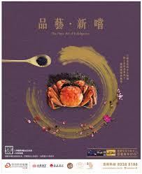 ik cuisine promotion 290 best food beverages design images on design