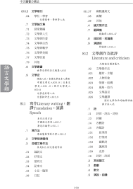 traduction si鑒e social anglais 12 19冠順中文圖書分類法 上 pdf