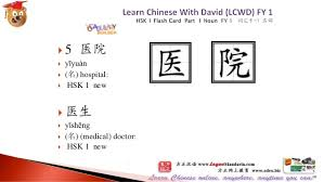 card for sick person hsk 1 gcse igcse flash cards learn with david lcw