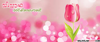 wedding wishes malayalam sms malayalam wishes images best malayalam wishes images