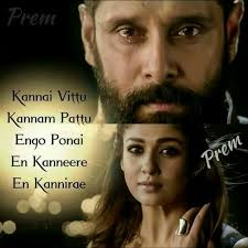 film quotes in tamil pin by anju on tamil movies emotional feeling pinterest