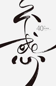 Japan Design Pin By Slava Shestopalov On Layout U0026 Print Design Pinterest
