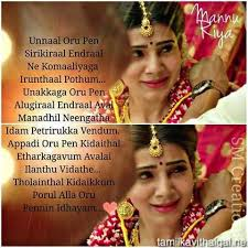 Wedding Wishes Poem In Tamil 671 Tamil Love Kadhal Kavithai And Pirivu Kavithaigal With