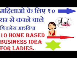 Graphic Design Home Business Ideas 10 Home Based Business Idea For Ladies Youtube