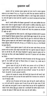 writing papers for kids megaessays pustakalaya essay sanskrit essay on english hindi my pustakalaya essay sanskrit essay on english hindi essay on terrorism for kids children and students my hero writing paper