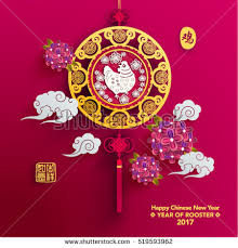 New Year Decoration Pics chinese new year decoration stock images royalty free images