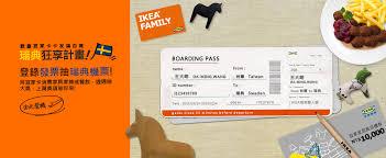 ikea 歡慶卡友滿百萬瑞典狂享計畫憑發票送你去瑞典 設計家searchome