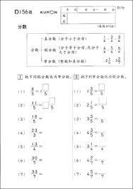 printables kumon worksheets free ronleyba worksheets printables
