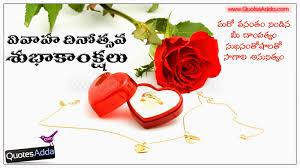 wedding quotes in telugu wedding cards quotes in telugu