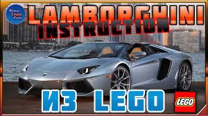 lego lamborghini aventador for sale how to build lego lamborghini aventador инструкция как собрать