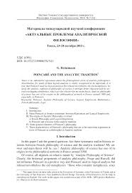 poincare and the analytic tradition u2013 тема научной статьи по
