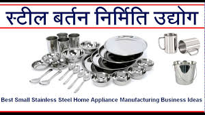 best profitable steel home appliance manufacture small scale