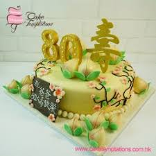 happy 80th longevity birthday cake