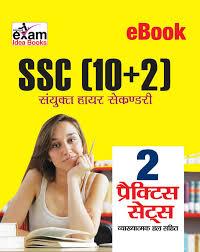 exam idea books