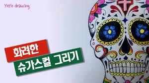 손그림 슈가스컬 그리기 sugar skull drawing シュガースカルデッサン