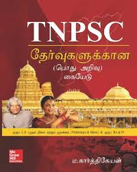 general studies for tamil nadu public service commission exams in