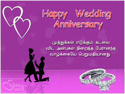 wedding wishes tamil best tamil wishes for wedding anniversary kavithaitamil