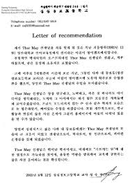 parents recommend letter for an eagle u2013 letter simple example