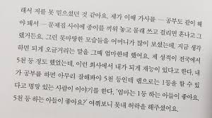 monster writing paper rap monster was forbidden from joining bts until he said one rapmon letter