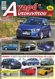 αγορά αυτοκινήτου 339 2011 by autotriti issuu