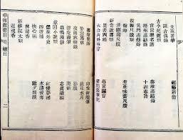 si鑒e de p鹹he si鑒e de p鹹he 100 images qin gong gui 秦公簋bronzes chinois