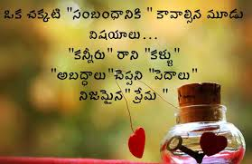 Cute In Love Quotes by Love Quotes Images Telugu Love Quotes Images Free Download Quotes