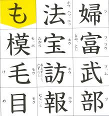 my to 日本 にほん learning japanese