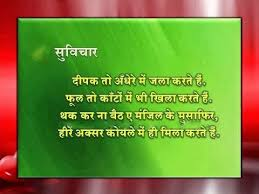 Wedding Quotes In Hindi Hindi Quotes Image Fun Dil Se Quotation Pinterest Hindi