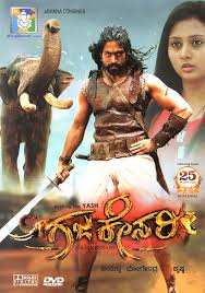 film hindi lion gajakesari 2014 watch hd geo movies