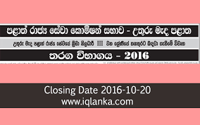 sport officer closing date 2016 10 20 iqlanka