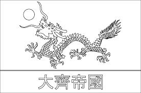 china qi empire flag black white line art flag chinese new year