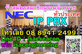 nec sl1000 แหล งข อม ลท กอย าง ip pbx nec sl1000