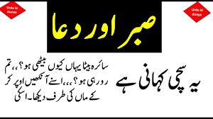Ki by Sabr Aur Dua Urdu Ki Dunya Sabar Or Anjam Ba Khair Honay Ki