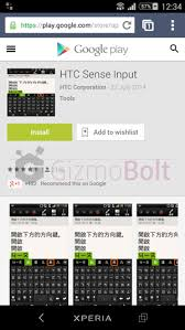 htc transfer tool apk htc sense input keyboard available at play store now